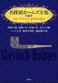 名探偵ホームズ全集 第一巻