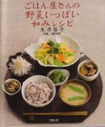 ごはん屋さんの野菜いっぱい和みレシピ