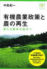 新たな農本の地平へ有機農業政策と農の再生