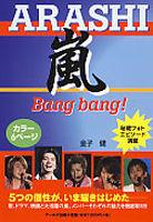 嵐 Bang bang!【改訂版】