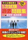 '09年版中小企業診断士1次試験過去問題集 経済学・経済政策