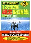 '09年版中小企業診断士1次試験過去問題集 財務・会計