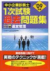 '09年版中小企業診断士1次試験過去問題集 運営管理