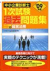 '09年版中小企業診断士1次試験過去問題集 経営法務