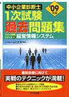'09年版中小企業診断士1次試験過去問題集 経営情報システム