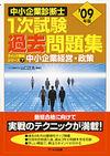 '09年版中小企業診断士1次試験過去問題集 中小企業経営・政策