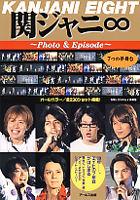 7つの夢舞台関ジャニ∞ Photo&Episode