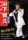 NEWS 山下智久 Photo&Episode