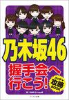 乃木坂46 握手会へ行こう!