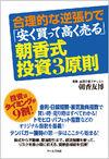 合理的な逆張りで「安く買って高く売る」朝香式投資3原則