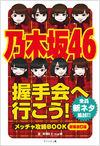 【新装改訂版】乃木坂46 握手会へ行こう