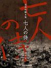黒澤明脚本集『七人の侍』