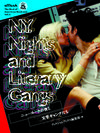 NY Nights and Literary Gangs─ニューヨークの夜と文学ギャングたち