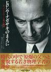 ヒロシマ・ナガサキのまえにーオッペンハイマーと原子爆弾ー