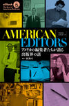 アメリカン・エディターズ - アメリカの編集者たちが語る出版界の話