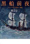 黒船前夜 : ロシア・アイヌ・日本の三国志(洋泉社)