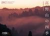 高野山の四季 2017カレンダー