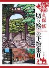 切り絵の下絵集Ⅱ (東方出版)