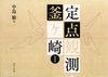 定点観測・釜ヶ崎 (東方出版)