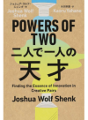 POWERS OF TWO二人で一人の天才 (英治出版)