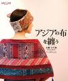 アジアの布を纏う