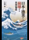 日本の漁業が崩壊する本当の理由(ウェッジ)