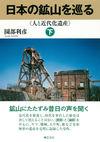 日本の鉱山を巡る【下巻】