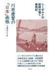 川原慶賀の「日本」画帳