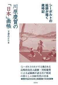 川原慶賀の「日本」画帳 (弦書房)