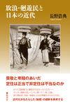 放浪・廻遊民と日本の近代