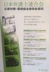 日本弁護士連合会公害対策・環境保全委員会資料4