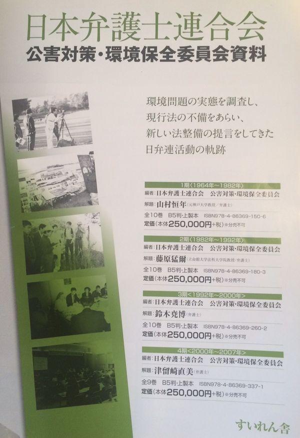 日本弁護士連合会公害対策・環境...