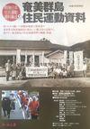 戦後日本住民運動資料集成9