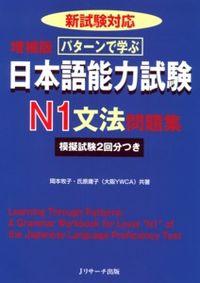 パターンで学ぶ日本語能力試験N1文法問題集