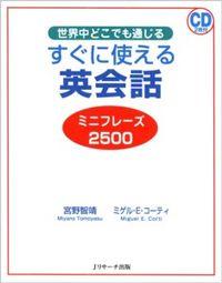 すぐに使える英会話 ミニフレーズ2500