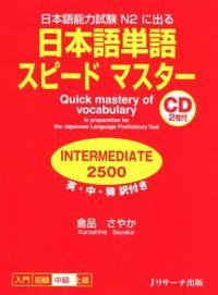 日本語単語スピードマスターINTERMEDIATE2500