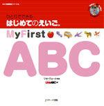 ひとりでできる はじめてのえいご(1) My First ABC DVD付
