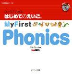ひとりでできる はじめてのえいご(2) My First Phonics DVD付