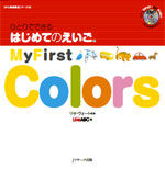 ひとりでできる はじめてのえいご(3) My First Colors DVD付