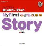 ひとりでできる はじめてのえいご(4) My First Story DVD付