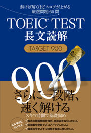 TOEIC(R)TEST長文読解TARGET900