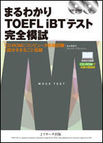 まるわかりTOEFL iBT®テスト 完全模試 CD-ROM付