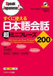すぐに使える 日本語会話超ミニフレーズ200