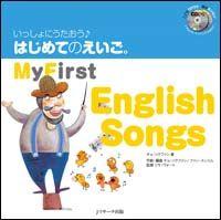 いっしょにうたおう♪はじめてのえいご(1)My First English Songs