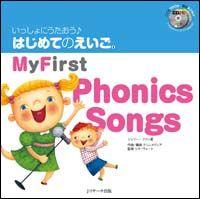 いっしょにうたおう♪はじめてのえいご(2) My First  Phonics Songs