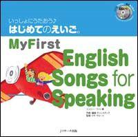 いっしょにうたおう♪はじめてのえいご(3)My First English Songs for Speaking