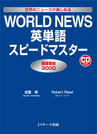 WORLD NEWS英単語スピードマスター