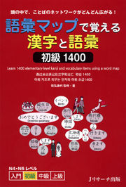 語彙マップで覚える漢字と語彙 初級1400