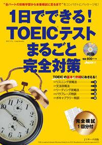 1日でできる!TOEIC(R)テスト まるごと完全対策