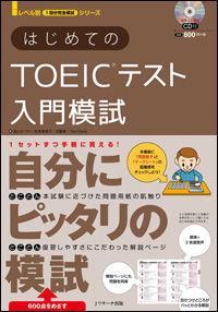 はじめてのTOEIC(R)テスト入門模試